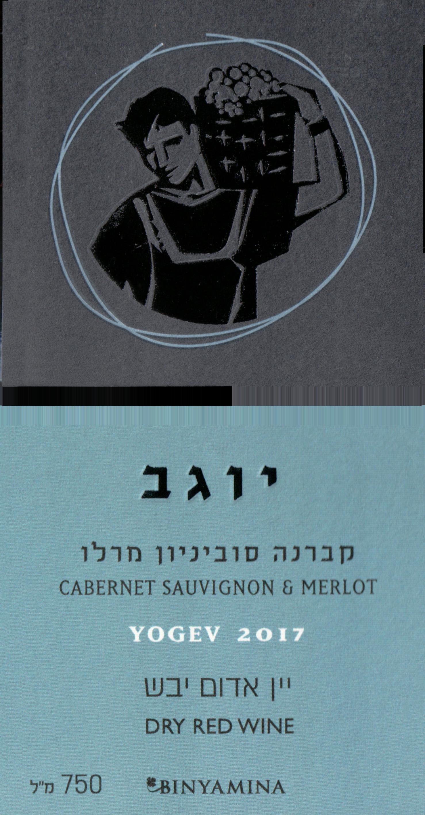 Binyamina Yogev Cabernet Sauvignon/Merlot Upper Galilee 2017