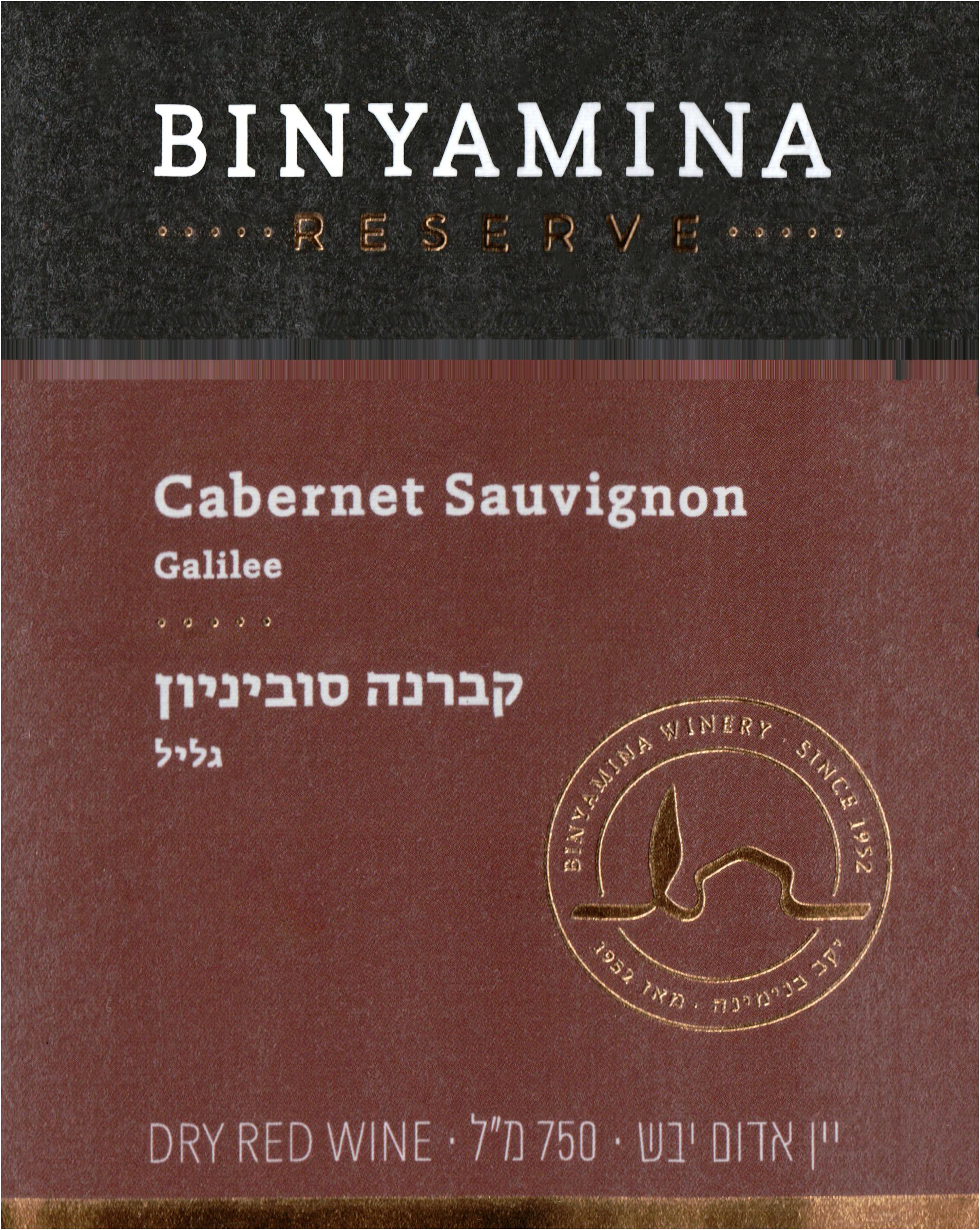Binyamina Reserve Cabernet Sauvignon Galilee