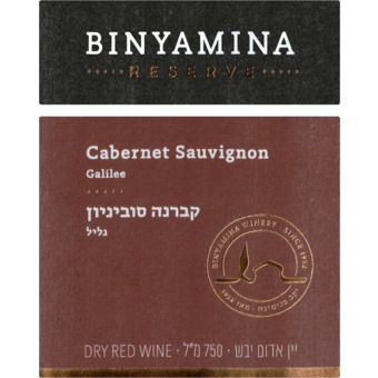 Label shot for  Binyamina Reserve Cabernet Sauvignon Galilee